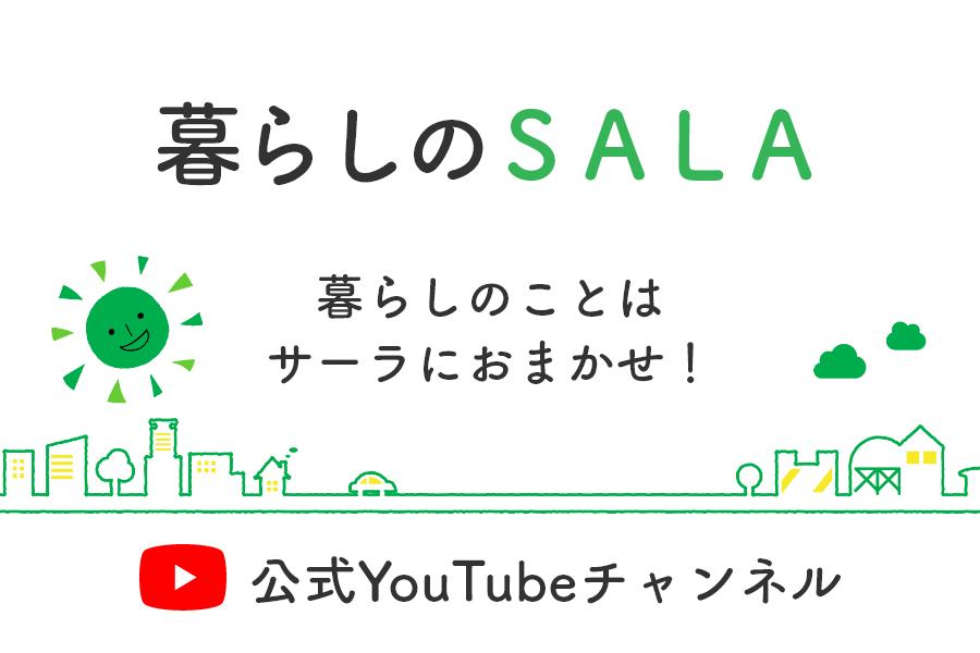暮らしのサーラ・公式YouTubeチャンネル